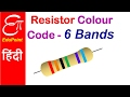 6 Band Resistor Colour Code | video in HINDI | EduPoint