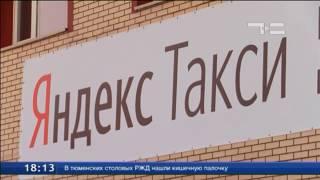 Центр обучения и найма водителей «Яндекс. Такси» открыли в Тюмени