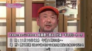 【番 組 内 容】 □特集 「せとっ子モアスクール」 出演 大矢達也 こども...