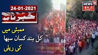 Farmers March To Mumbai To Take Part In Kisan Gantantra Parade|کسانوں کی حمایت میں کل ہند کسان سبھا