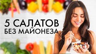 Салаты без майонеза 5 Полезных Вкусных Салатиков