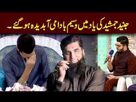 Waseem Badami Junaid Jamshed Ki Yaad Main Aabdeeda Hogaye