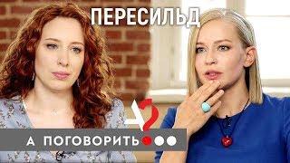 Юлия Пересильд: «Хочешь найти проблем - спроси меня как!» // А поговорить?..