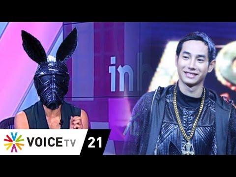 ย้อนหลัง CLIP In Her View : #หน้ากากจิงโจ้ พูดไทยไม่ชัดไม่ใช่อาชญากรรม พูดไม่ชัดเป็นเรื่องปกติ