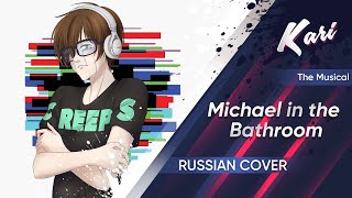 [Be More Chill: The Musical Rus Cover] Michael in the Bathroom【Kari】