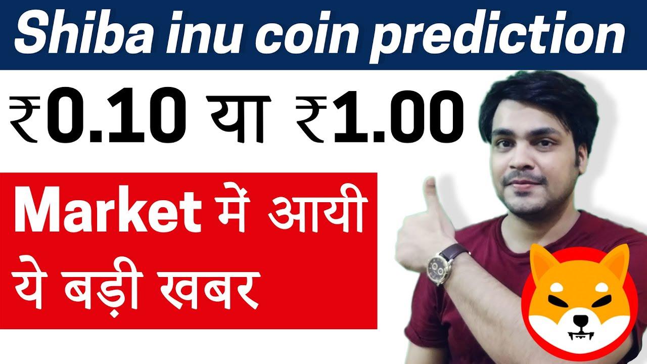 Shiba Inu coin prediction | Shiba Inu news | Shiba Inu Coin Prediction | Shib Coin Token | SHIB