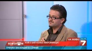 Бай Кольо-Марсианеца по NEWS 7