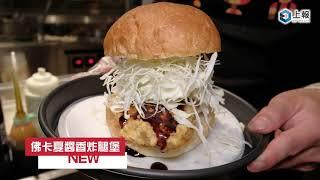【影片】繼光香香雞也有賣漢堡!?佛卡夏醬香炸腿堡、百頁豆腐、蘿蔔糕三大新品推出