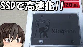 【動画編集者必見】SSD増設で動画編集ソフトを軽くしよう!!