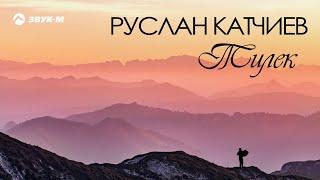 Руслан Катчиев - Тилек | Премьера клипа 2018