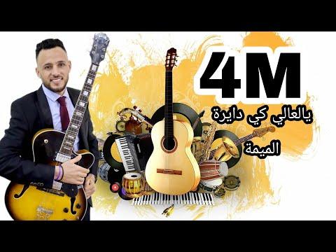 الشاب العوينة - ولعالي كيف دايرة الميمة | Cheb L3wina - Wal3ali Kidayra Lmima