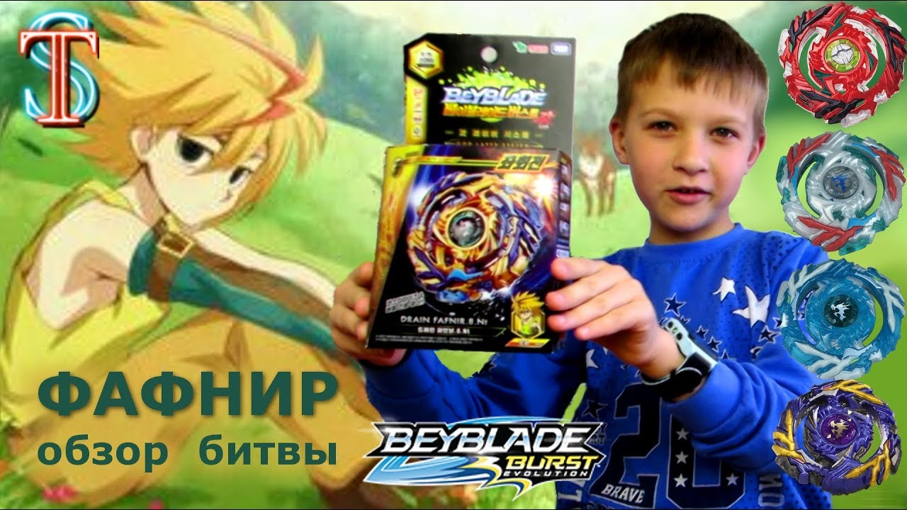 Бейблэйд Фафнир Ф3 (Fafnir F3) - распаковка, обзор, битвы | Beyblade Burst 2 сезон | Супер Тима