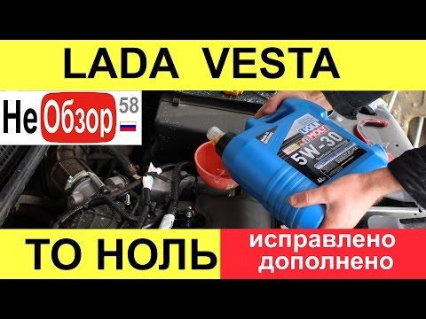 ТО 0 (Замена масла и фильтра). LADA VESTA 1,6 л. 16 кл., 5МТ, 106 л.с., исправлено, дополнено