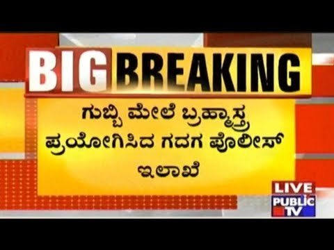Gadag: Five Police Constables Of Gajendragada Police Station Suspended Instead Of PSI Who Took Bribe