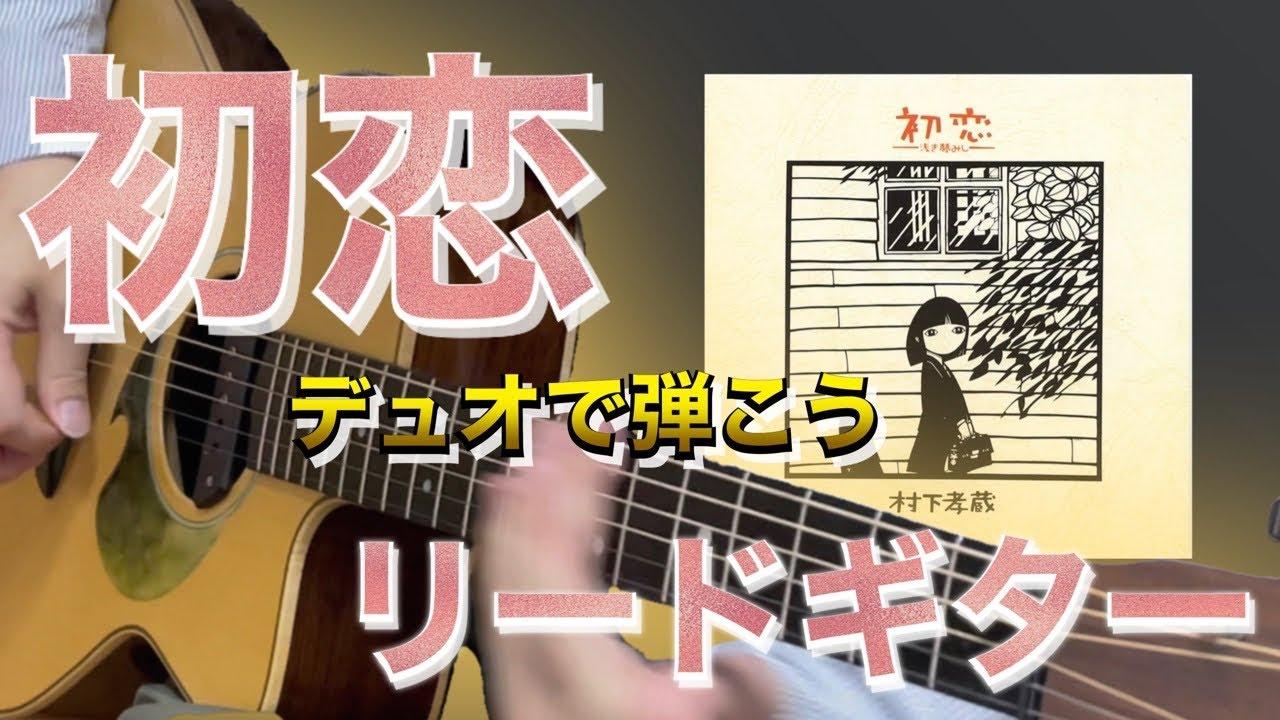 「初恋」村下孝蔵 リードギターを弾いてみた