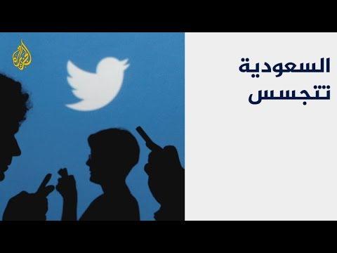 الحصاد- السعودية وتويتر.. تجسس على المعارضين  - 00:53-2018 / 10 / 22