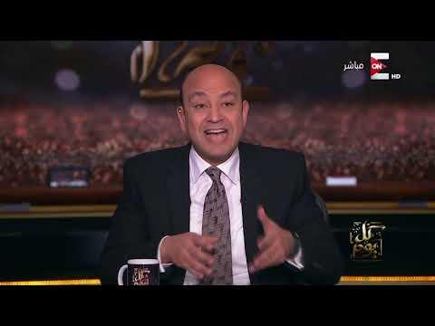 كل يوم - عمرو أديب يعلنها: مصر الآن تمتلك الغاز الطبيعي  - 22:20-2017 / 12 / 10
