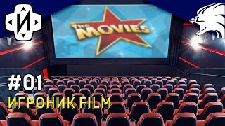 The Movies ИгрОниК FILM #01