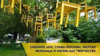 Снежное шоу, Слава Полунин, Желтая Мельница и жизнь как творчество