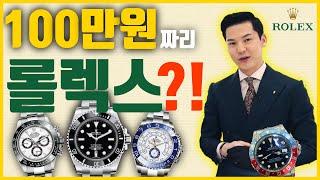 롤렉스 시계를 100만원에 사는 방법 (빈티지 시계 입…