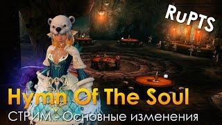 Lineage 2 - Обновление Hymn of the Soul