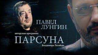 ПАРСУНА. ПАВЕЛ ЛУНГИН