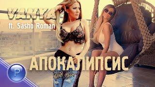 VANYA ft. SASHO ROMAN - APOKALIPSIS / Ваня ft. Сашо Роман - Апокалипсис, 2020