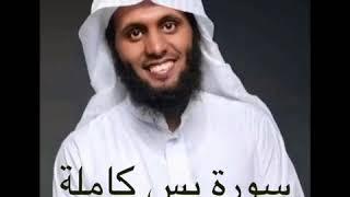 سورة يس كاملة بصوت القارئ منصور السالمي
