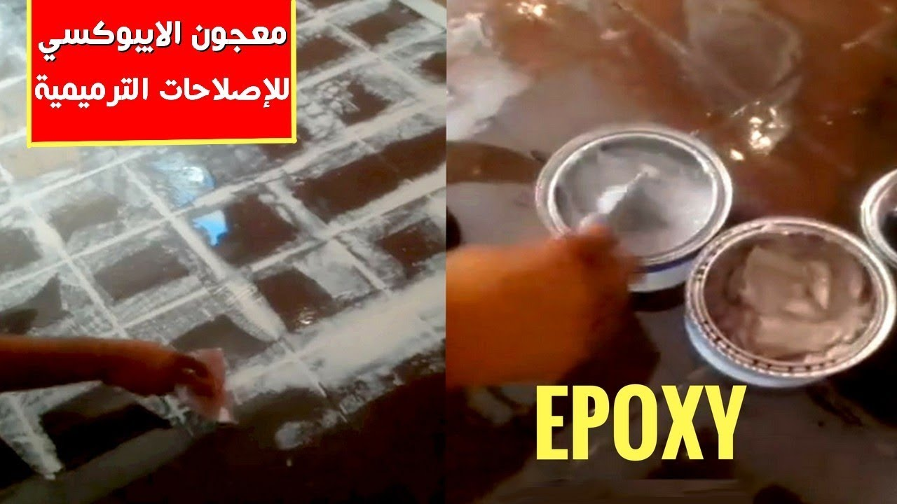 حصري كيفية تطبيق معجون الإيبوكسي اللاصق لغلق الفواصل البلاط وسراميكepoxy Youtube