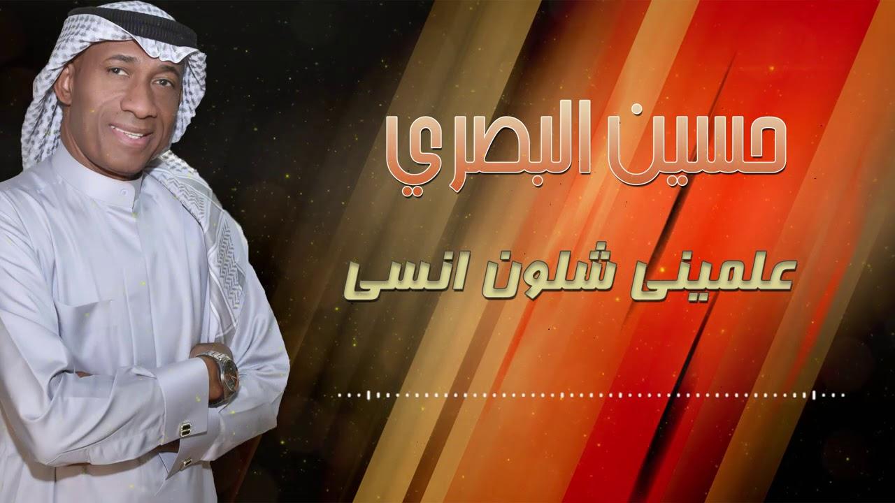 حسين البصري - علميني شلون انسى