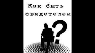 владимир Альбрехт «КАК БЫТЬ СВИДЕТЕЛЕМ»