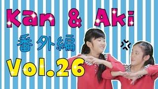 Kan & Aki 番外編 vol .26  NG未公開シーン集