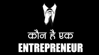 Who is An Entrepreneur | Hindi motivational video for startups
