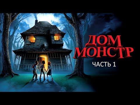Смотреть мультфильм дом монстр 2 онлайн бесплатно