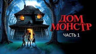 Прохождение Дом Монстр Часть 1 (PS2) (Без комментарьев)