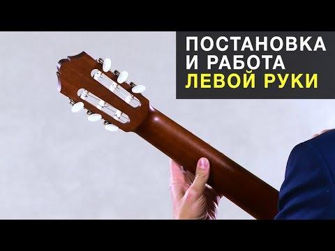Постановка и работа левой руки - Артём Дервоед - Урок # 4