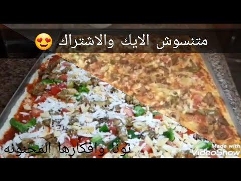 صورة  طريقة عمل البيتزا طريقه عمل البيتزا في البيت احسن وانضف من المحلات طريقة عمل البيتزا من يوتيوب