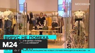 Торговые центры продолжают работать в условиях пандемии коронавируса - Москва 24