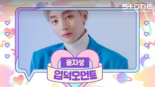 [ENG SUB] [Stone Music+] 윤지성 (YOON JI SUNG)_입덕모먼트|LOVE SONG, Temperature of Love