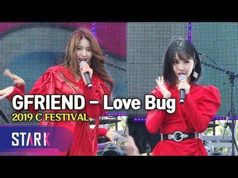 사랑스러움 최대치! 여자친구의 'Love Bug' (GFRIEND - Love Bug, 2019 C Festival)