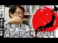 [이춘근의 국제정치] 79회 '세계 1위, 일본의 국제적 이미지' 편