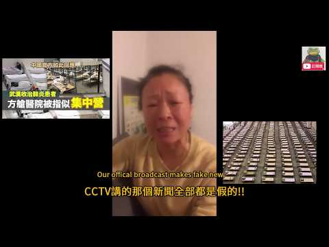(English Subtitle)A chinese woman shouts desperately against CCP under Wuhan Pneumonia