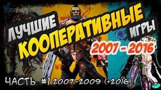 Лучшие кооперативные игры 2007-2016 [Обзор] Часть 1.