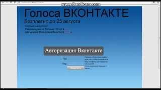 Накрутка голосов вконтакте(http://bezplatnodo25.a5.ru/ Вот сайт тут накручивать голоса Удачи -_ Подпишись!, 2014-08-21T00:54:36.000Z)