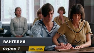 Вангелия. Серия 3. (With English sub). Vanga. Episode 3.