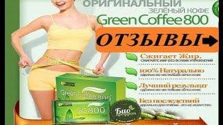 Зеленый кофе для похудения свежие отзывы.