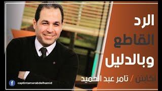 احمد فتحي سرور يلقن اعضاء البرلمان درسا في القانون بعد التوصية بالكيديه