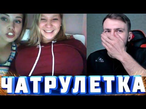 Чат Рулетка | Девушки и Реакция на Битбокс