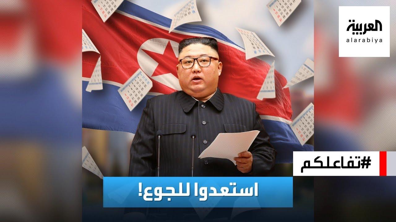 تفاعلكم | زعيم كوريا الشمالية لشعبه: ستجوعون حتى 2025!  - نشر قبل 41 دقيقة