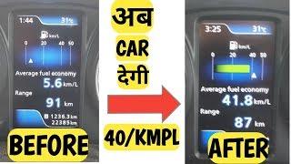 CAR MILEAGE कैसे INCREASE करें अब कार देगी 40KMPL AVERAGE इन TIPS से